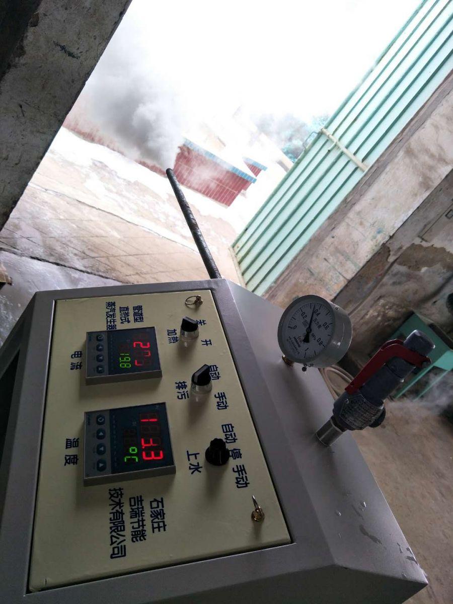水泥养护电锅炉