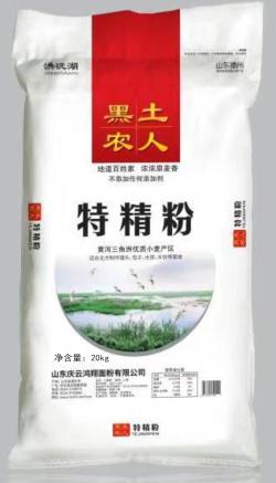 洪沅湖——特精粉