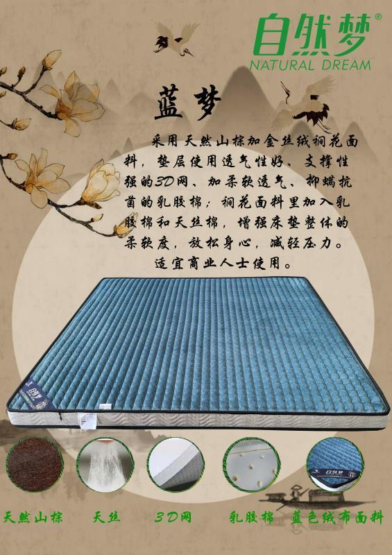 北京|山棕床垫|山棕床垫哪家好