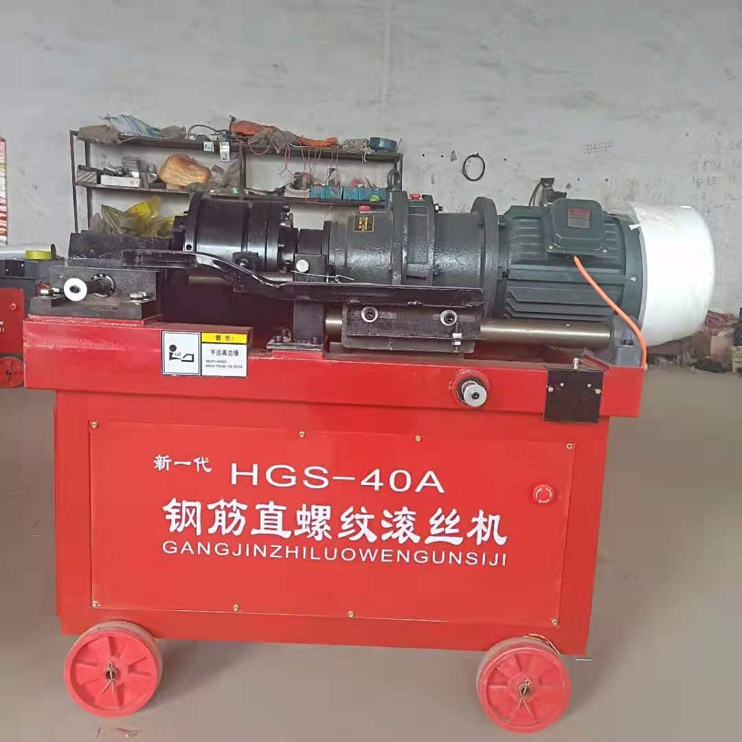 钢筋直螺纹滚丝机|HGS—40A