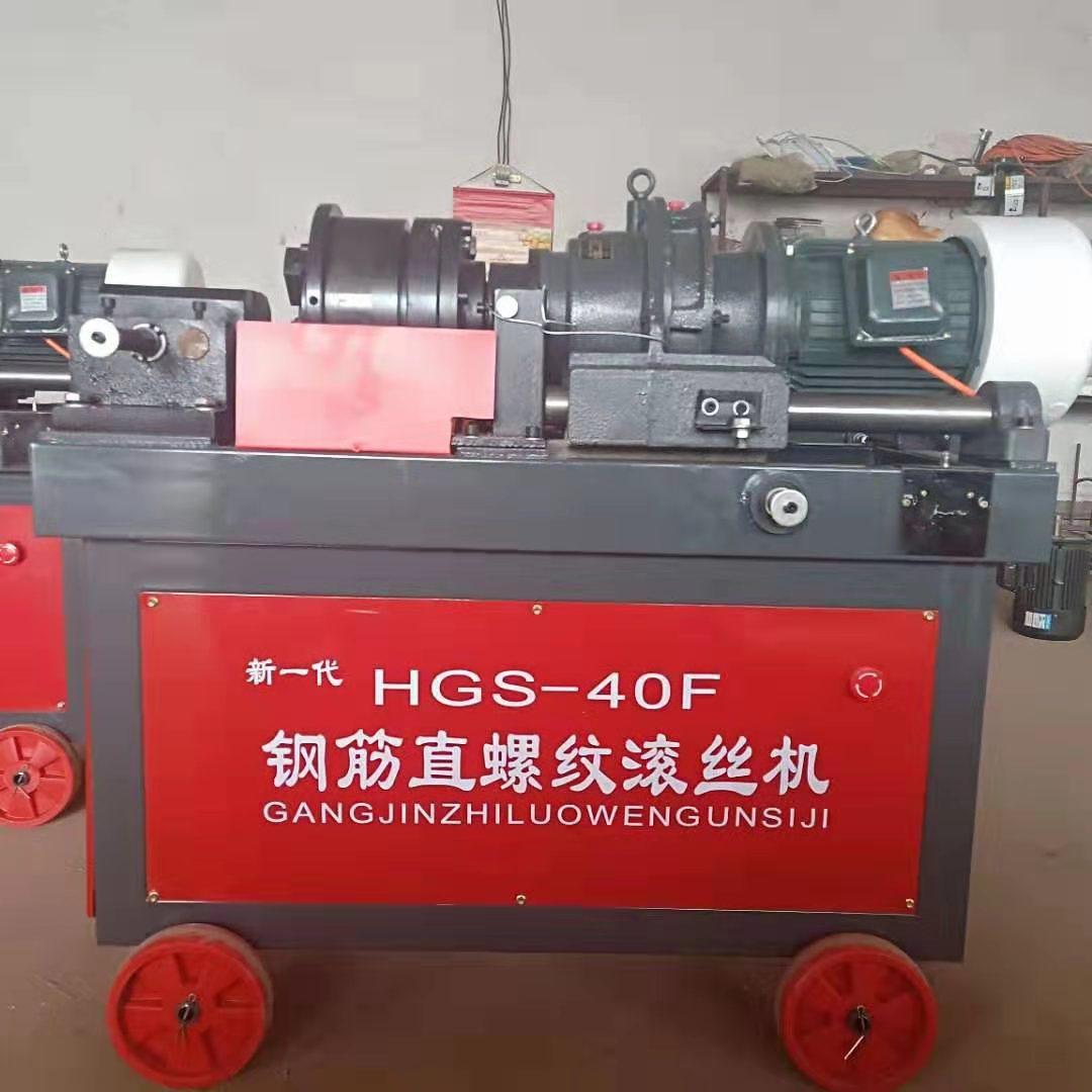 钢筋直螺纹滚丝机|HGS-40F钢