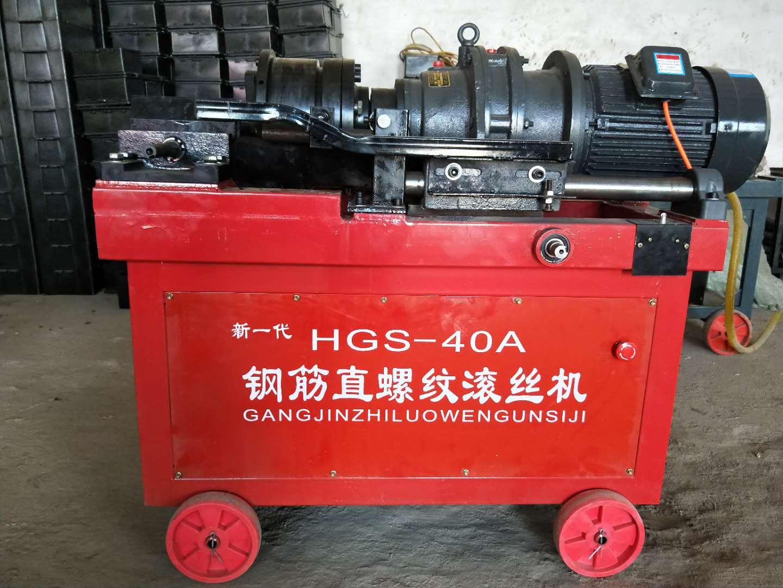 HGS-40A钢筋直螺纹滚