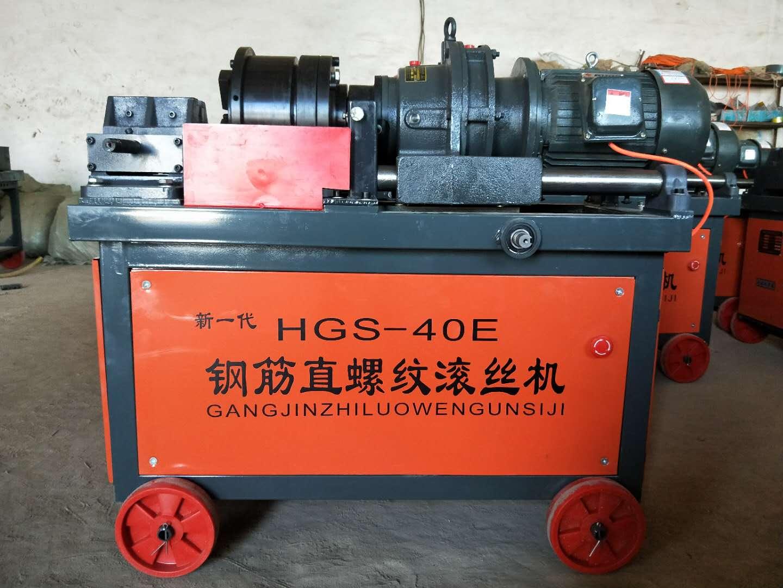 HGS-40E钢筋直螺纹滚丝机|钢