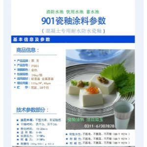 F901瓷釉涂料 瓷釉漆价格 青岛无毒防霉瓷釉漆 防瓷涂料全网销售