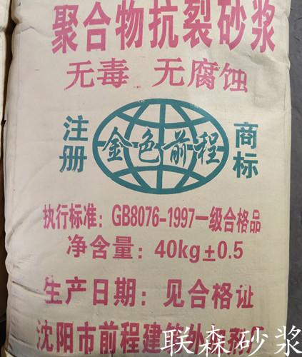秦皇岛砂浆
