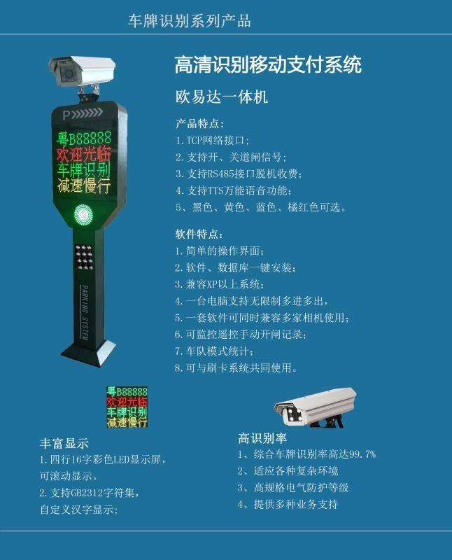 唐山车牌识别系统