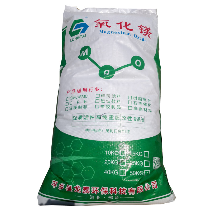 轻质高纯氧化镁