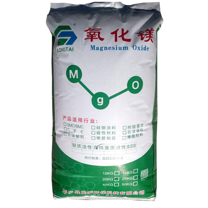重质高纯氧化镁
