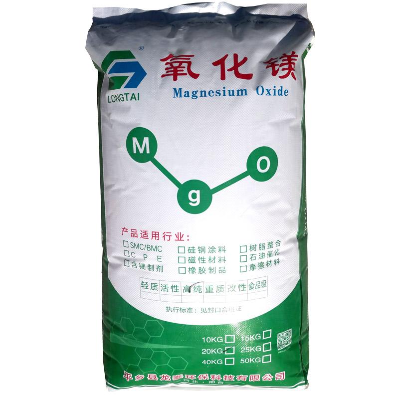 食品级氧化镁