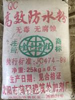 高强防水粉