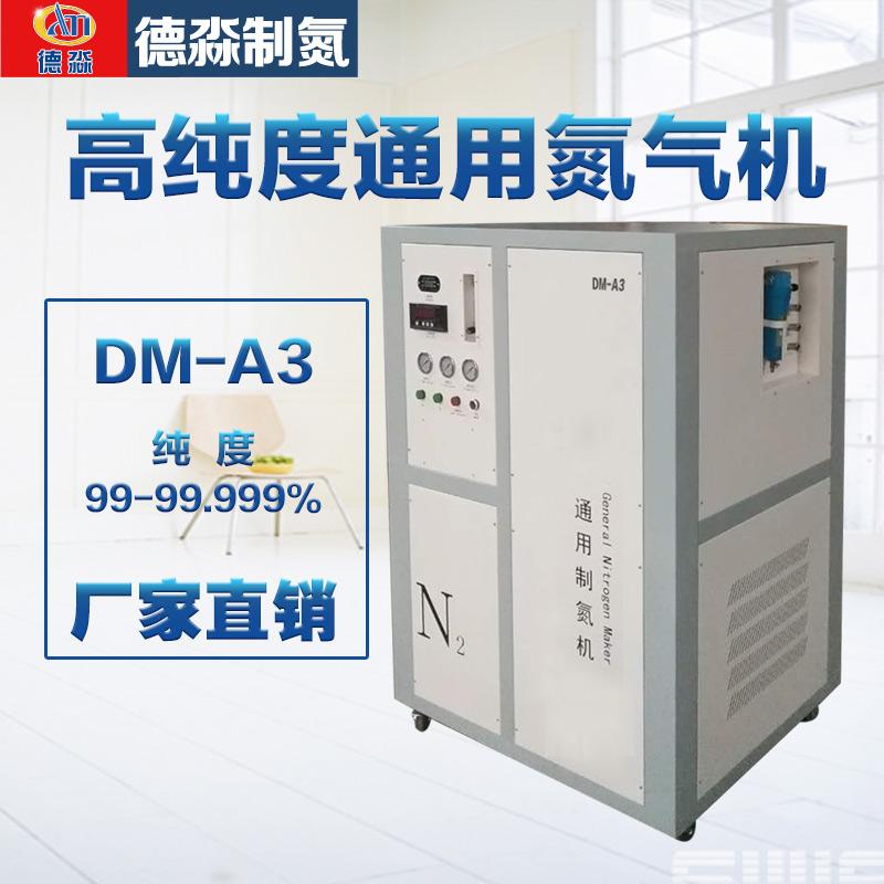 高纯度通用氮气机DM-A3