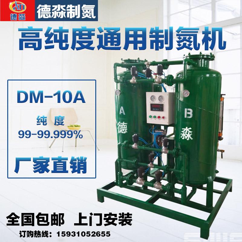 高纯度通用制氮机DM-10A