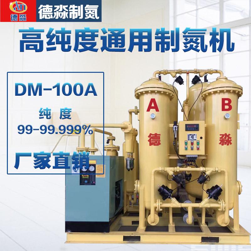 高纯度通用制氮机DM-100A