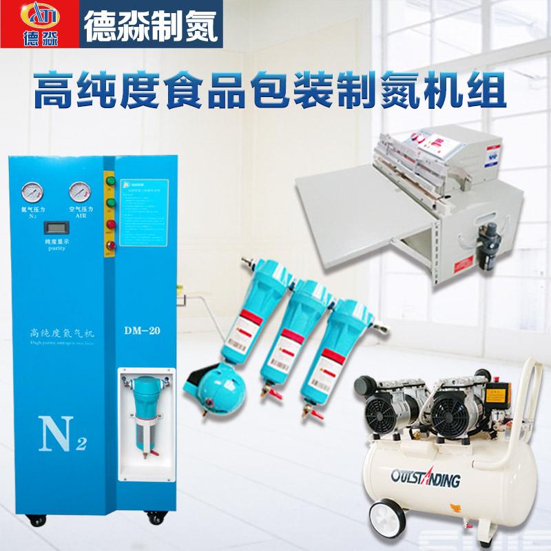 高纯度食品包装制氮机组DM-20A