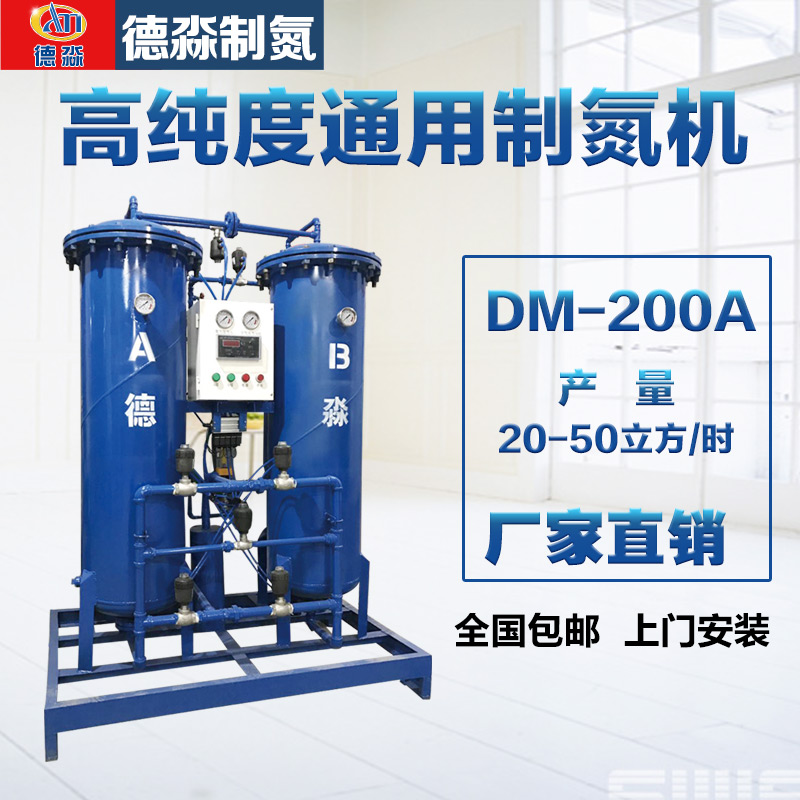 高纯度通用制氮机DM-200A侧面