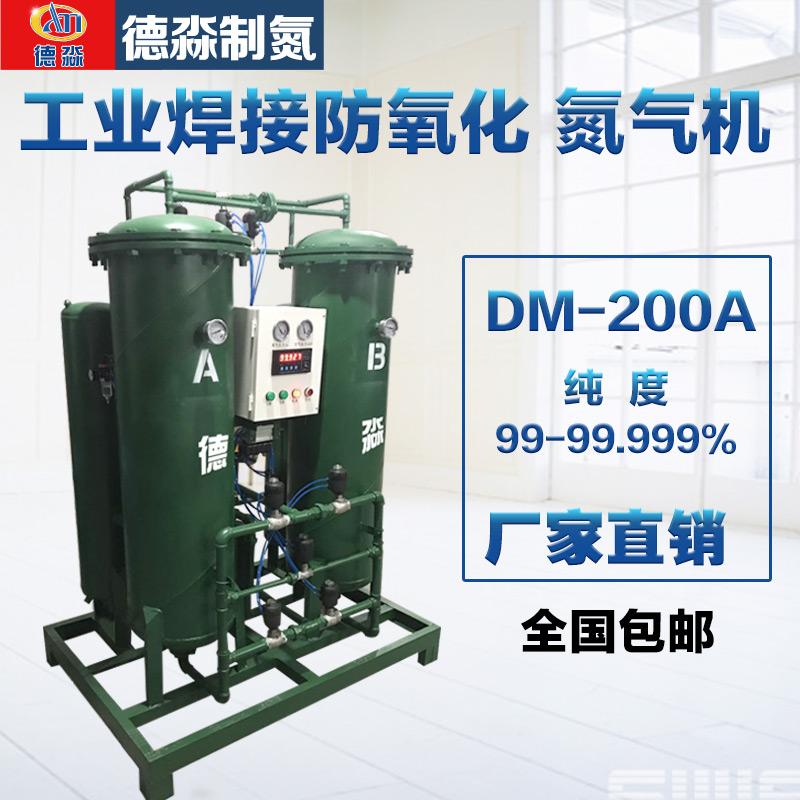 工业焊接防氧化-氮气机DM-200A