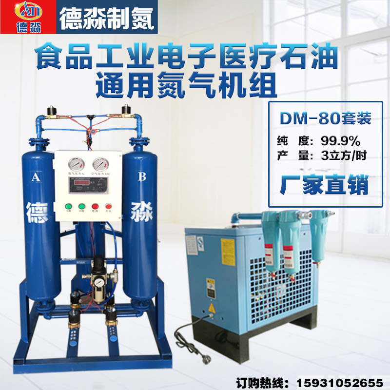 食品工业电子医疗石油-通用氮气机组DM-80