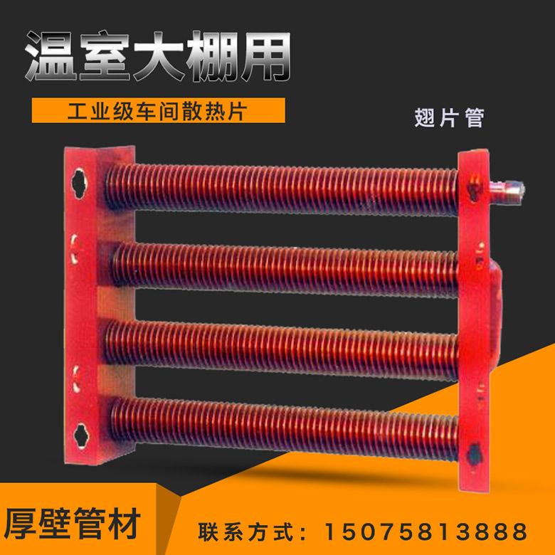 钢制翅片管散热器