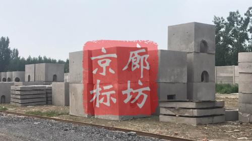 廊坊检查井厂家|品牌(京标水泥构件)