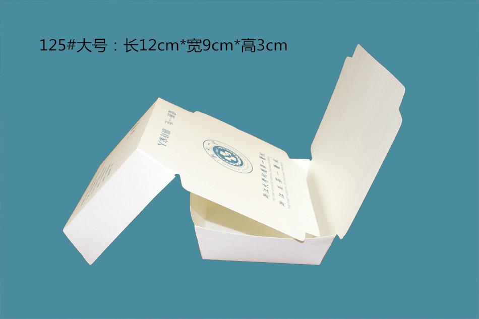 125#大号纸盒(长120*