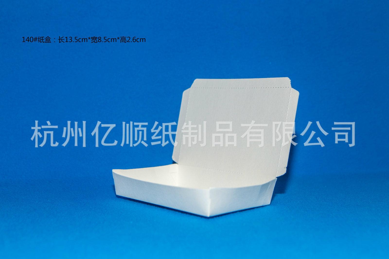 140#纸盒(长135*宽85