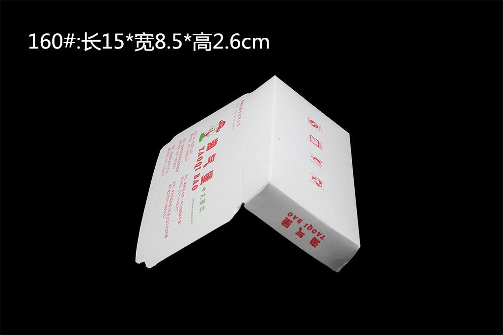 160#纸盒(长150*宽85