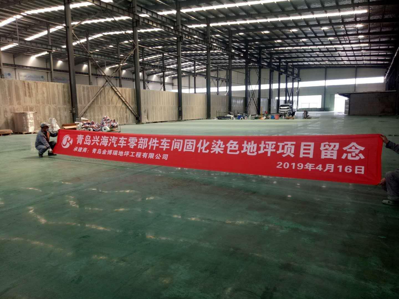 青岛金博瑞 青岛环氧地坪厂家 防静电地坪施工