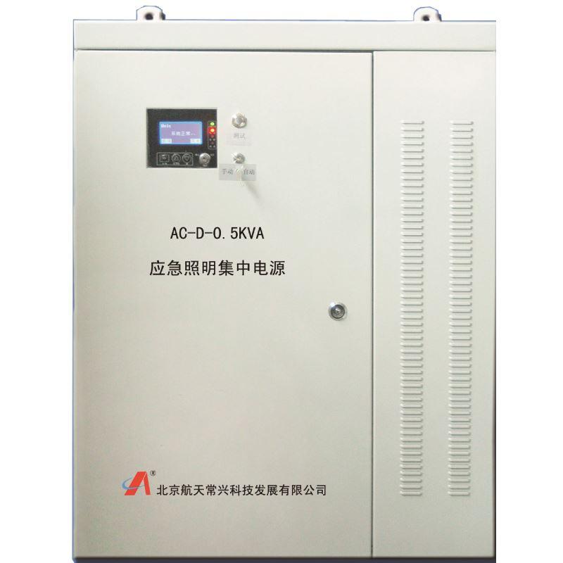 AC-D-0.5KVA消防应急