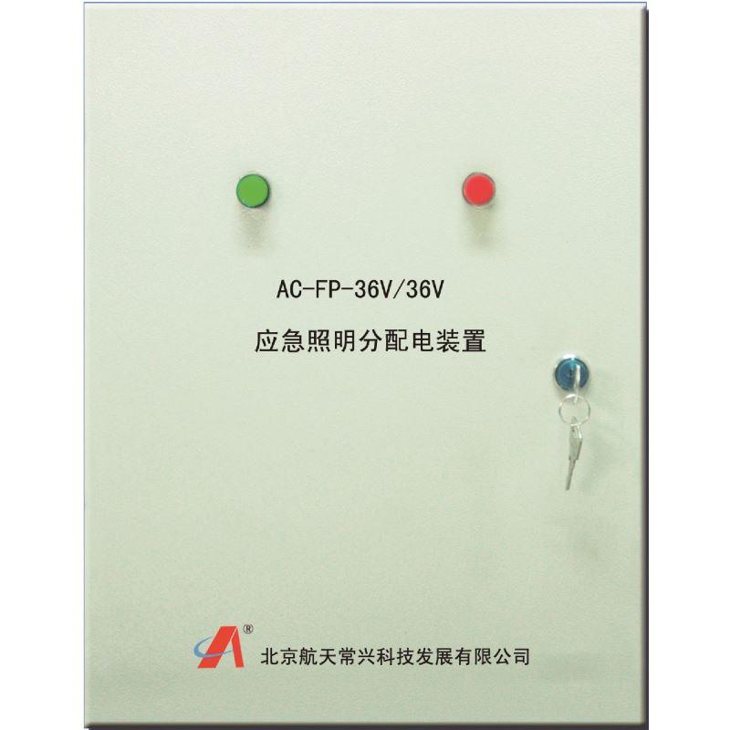 AC-FP-36V分配电装置