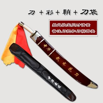 刀+彩+鞘+刀袋