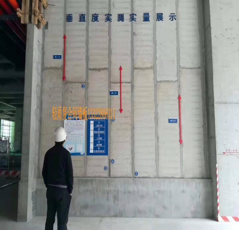 广州大型轻质间墙板、