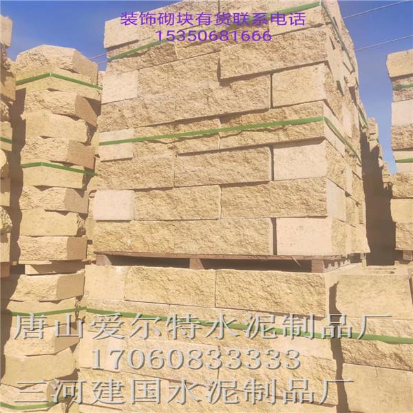 唐山【爱尔特建材】唐山、北京、天津、秦皇岛、廊坊路缘石、路缘石厂家