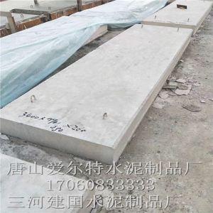 内蒙古水泥盖板厂家/内蒙古水泥盖板厂家/内蒙古水泥制品厂家