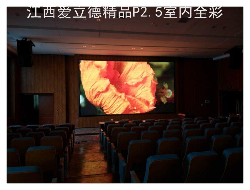 萍乡卫校P2.5室内全