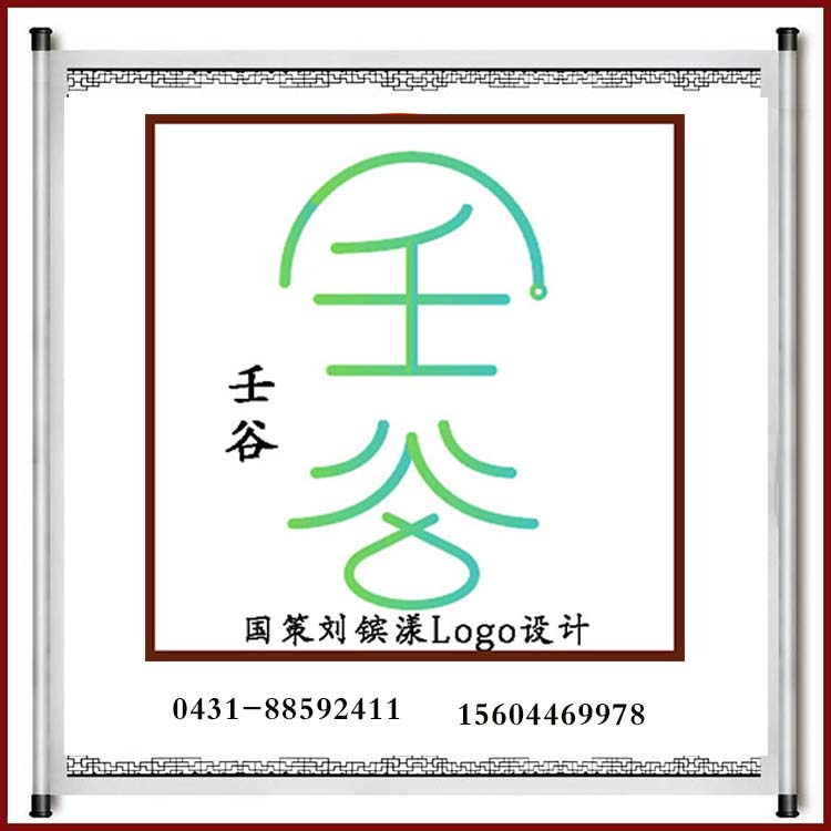 壬谷商标起名壬谷商