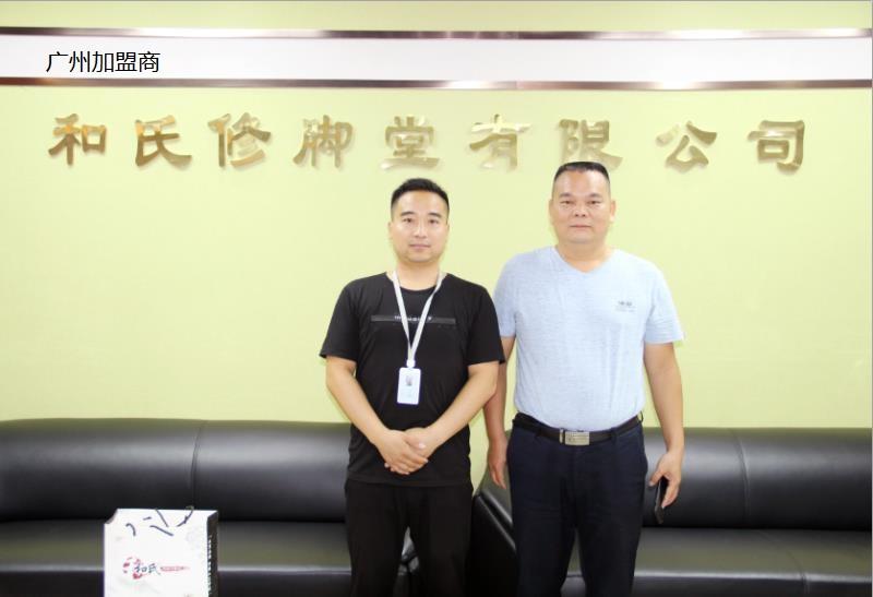 广州修脚加盟店