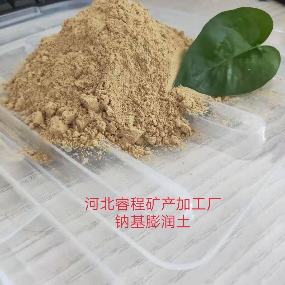 钠基膨润土(黄)
