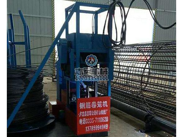 河北钢筋滚笼机价格-卢龙志军公路矿山机械厂