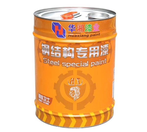 华湘钢构漆专用漆