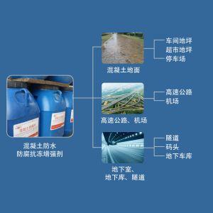 混凝土防水防腐抗冻增强剂
