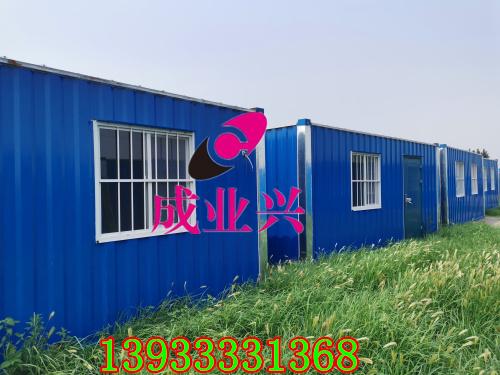 京唐港集装箱活动房|
