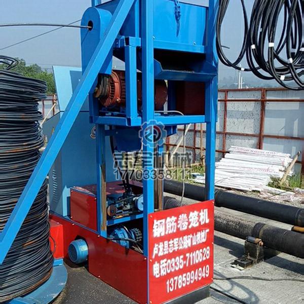 钢筋自动滚笼机厂家_卢龙县志军公路矿山机械厂