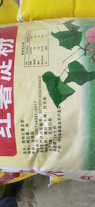 秦皇岛|红薯淀粉|红薯淀粉价格预测