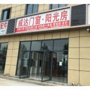 威达门窗,郑州断桥铝门窗,郑州阳光房