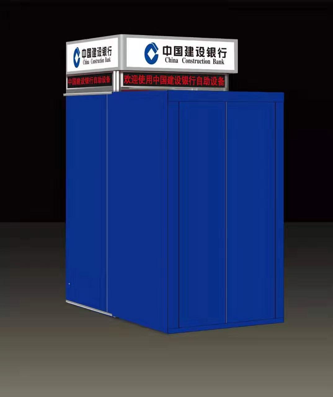 ATM机防护舱