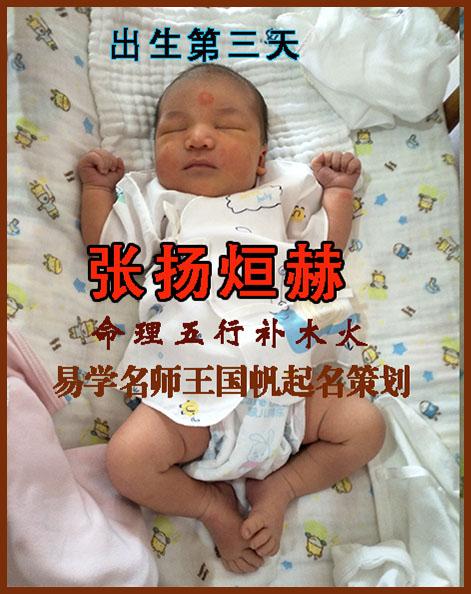 长春宝宝四个字起名张