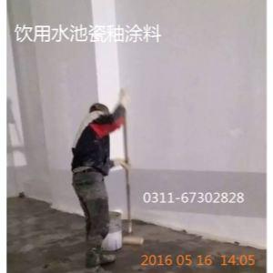 重庆消防水池瓷釉涂料|成都蓄水池专用液体瓷釉|宜宾生活水池液体瓷砖