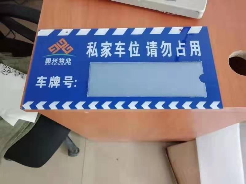 北京停车场车位吊挂牌