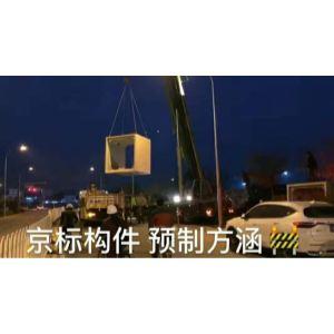 北京预制方涵