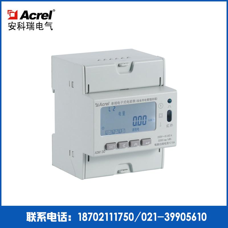 高校宿舍电表安科瑞ADM130多功能电能表